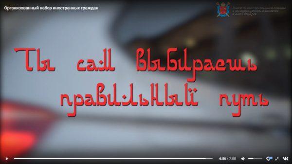 Видеоролик об организованном наборе иностранных граждан в Санкт-Петербурге