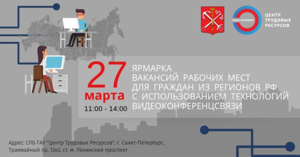 Ярмарка вакансий рабочих мест для граждан из регионов РФ с использованием технологий видеоконференцсвязи
