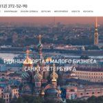 Единый портал малого бизнеса Петербурга стал одним из лучших в России