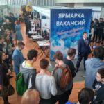 23 апреля 2019 г. в Центре образования и творчества «Петровский дворец» в г. Петрозаводск состоялась ярмарка вакансий для молодых специалистов, выпускников профессиональных учебных заведений.