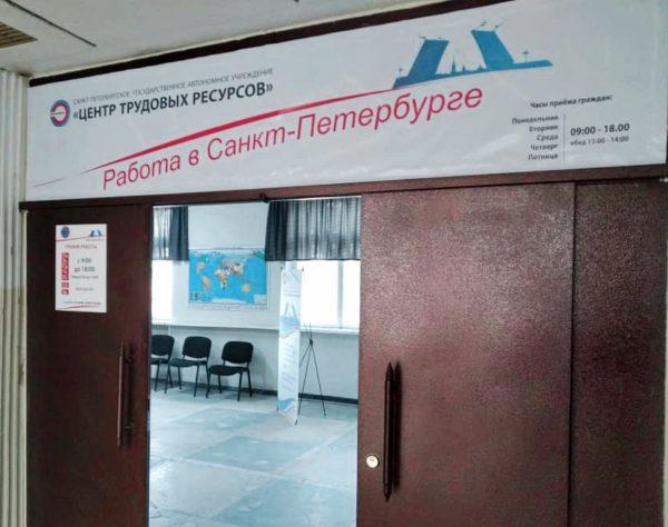 15 апреля 2019 года состоялось открытие 4-х центров организованного набора иностранных работников на предприятия Санкт-Петербурга в Республике Таджикистан и Кыргызской Республике.