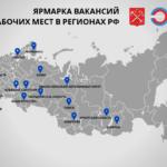 Жители 16 регионов РФ, желающие начать карьеру в Петербурге, приняли участие в Ярмарке вакансий с использованием видеоконференцсвязи