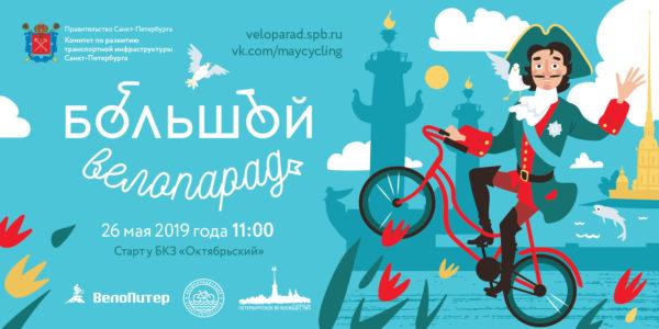 26 мая Большой Велопарад пройдёт по выбранному петербуржцами маршруту