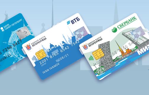 С 6 мая 2019 года в петербургских банках начался прием заявлений от горожан на выпуск Единой карты петербуржца