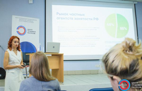 31 мая 2019 года в Центре трудовых ресурсов прошел семинар, посвященный частным агентствам занятости