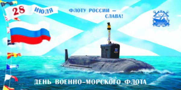 Уважаемые горожане и гости Санкт-Петербурга! 28 июля в нашем городе состоится Главный военно-морской парад!