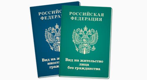 Упрощение порядка предоставления некоторым категориям иностранных граждан и лицам без гражданства  РВП  и ВНЖ