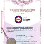 Зарегистрирован товарный знак СПб ГАУ ЦТР