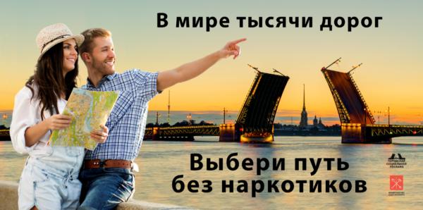 Петербург против наркотиков!