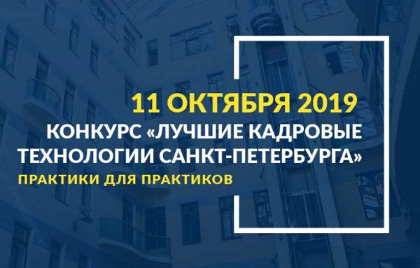 СПб ГАУ «Центр трудовых ресурсов» принимает участие в конкурсе на лучшую кадровую технологию!
