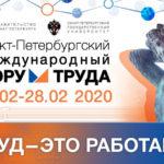 Studentor.ru на панельной сессии 27.02.2020 «Цифровое управление компетенциями» Международного форума труда