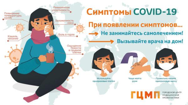 Меры по предотвращению распространения новой коронавирусной инфекции (COVID-19)